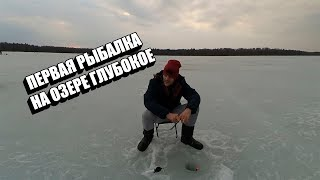 Рыбалка на озере глубоком ступинский район