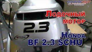 Хонда 2 лодочный мотор отзывы