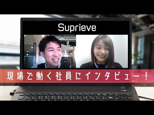 Suprieve株式会社【販売のお仕事】働く社員にインタビュー ver1.1