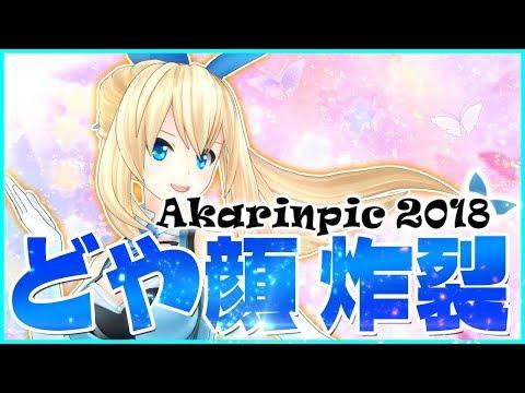 【バーチャルスケート】アカリンピック開幕!