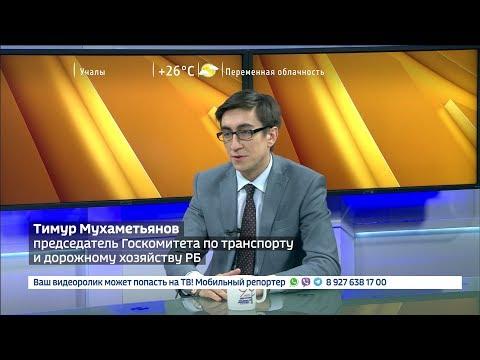 Интервью Тимура  Мухаметьянова  о реализации на территории Республики Башкортостан приоритетного проекта «Безопасные и качественные дороги»