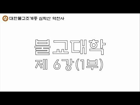 [불교대학 13] 심학산 약천사 불교대학 제 6강 1부
