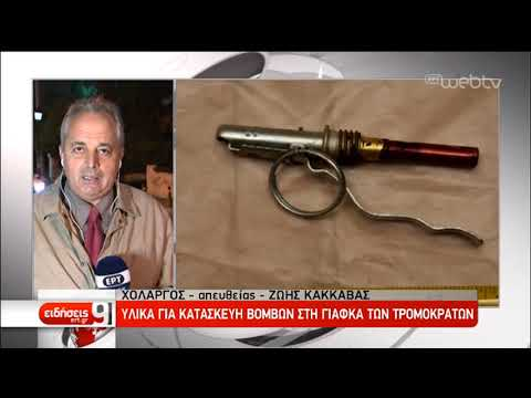Αντιτρομοκρατική: Ευρήματα και εκρηκτικά αποκαλύπτουν το σχέδιο των τρομοκρατών | 10/11/2019 | ΕΡΤ