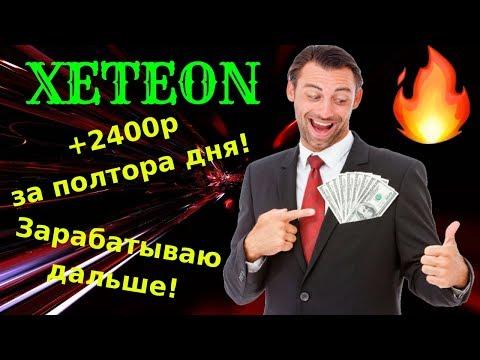 (SCAM! НЕ ПЛАТИТ!) Вывел 2400р за полтора дня с Xeteon - ПЛАТИТ!(SCAM! НЕ ПЛАТИТ!)