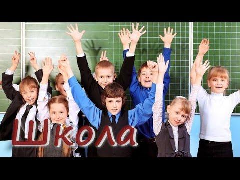 Школа, школа двери распахни.  Красивая песня на 1 сентября.