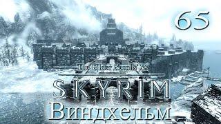 The Elder Scrolls V Skyrim #65 - Виндхельм