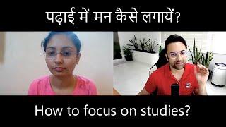पढ़ाई में मन कैसे लगायें | How to focus on studies? By Sandeep Maheshwari