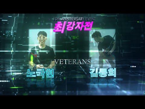 [매치업스쿼시] 노국현 vs 김동희 (최강자전 10주년이벤트대회-단체전)