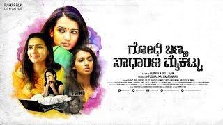 Godhi Banna Sadharna Mykattu Kannada Movie Character Intro: Sahana