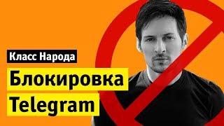 Блокировка Telegram | Класс народа