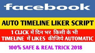 JUST NOW POST 100+ LIKES FB | HOW TO BECOME FACEBOOK KING