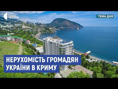 Нерухомість громадян України в Криму | Смєлянський, Бабін | Тема дня