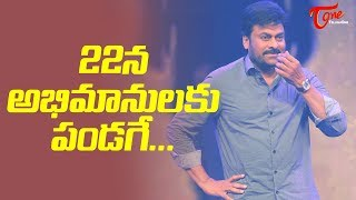 Many Surprises In The Offing For Chiranjeevi