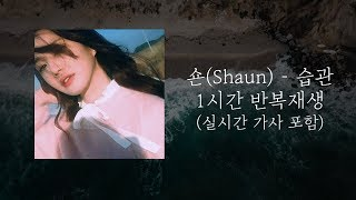[1시간반복/실시간가사] 숀(Shaun) - 습관(Bad Habits) 반복 재생
