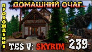 Прохождение TES V: Skyrim #239 Поместье Озёрноё