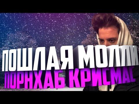 ПОШЛАЯ МОЛЛИ - ПОРНХАБ КРИСМАС КЛАБ (КАВЕР)