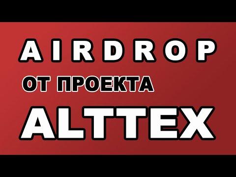 AIRDROP ОТ ПРОЕКТА ALTTEX
