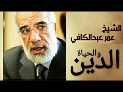 الدين والحياة  الشيخ  عُمر عبد الكافي  محاضرة رائعة جداً