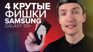 Samsung Galaxy S9+ спустя 4 месяца. Опыт эксплуатации.