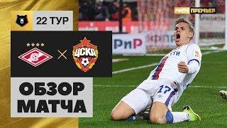 06.04.2019 Спартак - ЦСКА - 0:2. Обзор матча