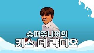 크나큰 'Love In The Ice' 라이브 LIVE / 160311[슈퍼주니어의 키스 더 라디오]