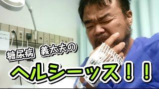 糖尿病義太夫のヘルシーッス!!♯1