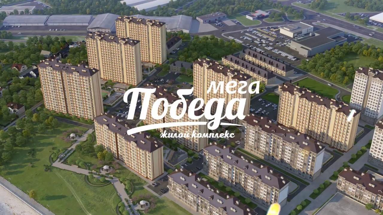 Видео ЖК Мега-Победа