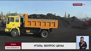 Стоимость одной тонны угля не должна превышать 10-16 тысяч тенге, - МИР РК