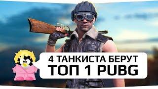 4 ТАНКИСТА БЕРУТ ТОП1 PUBG. Ange1os JOVE LeBwa Vspishka