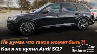 Не думал что такое может быть!!! /// Как я не купил Audi SQ7