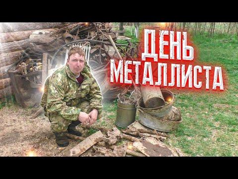 ДЕНЬ МЕТАЛЛИСТА