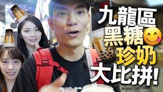【飲食】😋九龍區黑糖珍奶大比拼!🔥