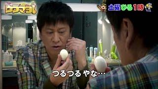 『ウラマヨ!』吉田・つるつるやな…編