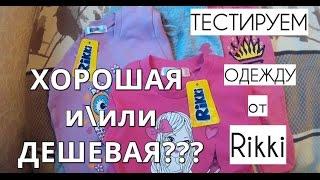 ДЕШЕВАЯ ДЕТСКАЯ ОДЕЖДА от РИККИ/RIKKI. Тест-драйв от Настюши)
