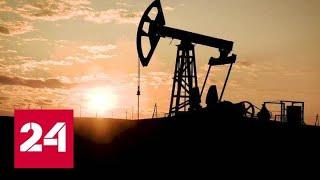 Цены на нефть существенно выросли - Россия 24