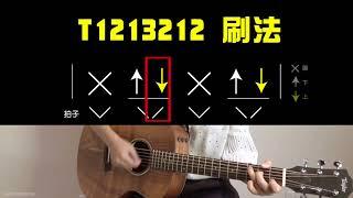 "【Pure Knowledge】第八集:吉他速彈""T1213121""流行歌"