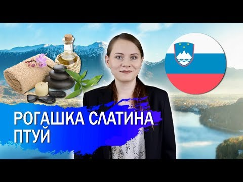 Спа-курорты Словении: Птуй и Рогашка Слатина