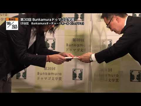 第30回 Bunkamura ドゥマゴ文学賞