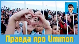 Новая биография UMMON. Популярная узбекская группа УММОН