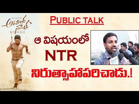 Download Aravinda Sametha Public Talk | Jr NTR | Trivikram | Telugu Latest Movie Review & Response
