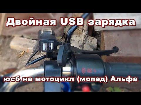 Двойная USB зарядка на мотоцикл (юсб на мопед) Альфа, с защитой от дождя