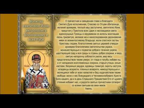 Молитва святителю Ионе митрополиту Московскому и всея Руси
