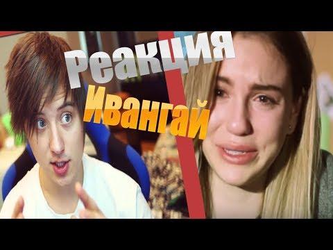 Реакция Ивангай на Enjoykin — Я Просто Устала (feat. Марьяна Ро) | Ивангай