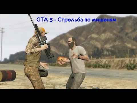 GTA 5 - Стрельба по мишеням