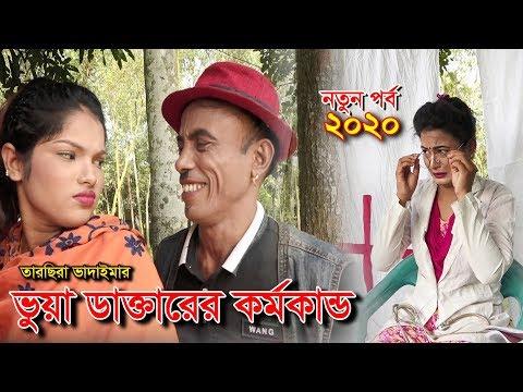 ভুয়া ডাক্তারের কর্মকান্ড  || Vuya dactarer Kormo kando || Tarcira Vadaimar New Comedy Video 2020