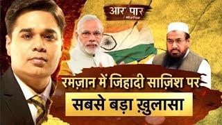 Aar Paar: रमज़ान में जिहादी साज़िश पर सबसे बड़ा ख़ुलासा | #PlanToKillModi | News18 India