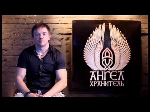 Ангел Хранитель - документальный фильм Начало