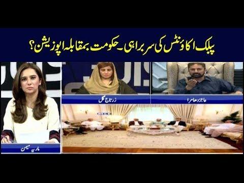 Sawal Yeh Hai | Maria Memon | ARYNews | 29 September 2018