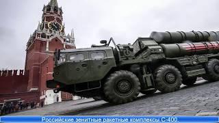 Песков рассказал о сроках поставки комплексов С-400 Турции (NEWS  новости)