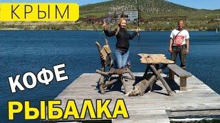 РЫБАЛКА в Крыму на озере. Классный